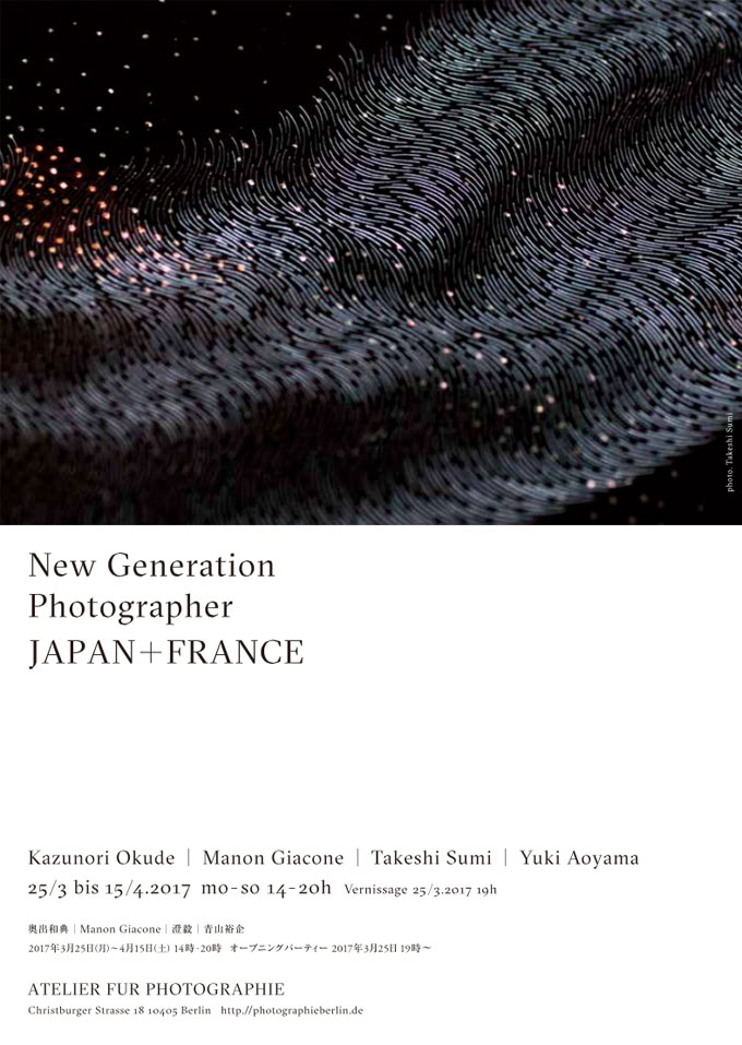 Atelier Für Photographie | »New Generation Photographer / JAPAN+FRANCE«, Invitation