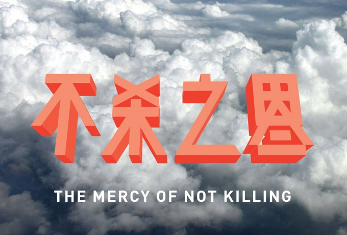 Migrant Bird Space & MO-Industries |Chen Chenchen »The Mercy Of Not Killing«